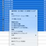 Macでアプリを使わずに、ファイル名を一括リネームする方法