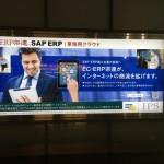 新幹線品川駅の広告はBtoBばっかり