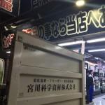 宮川科学資材株式会社